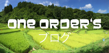 ONE ORDER's blog